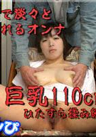 nyoshin n900 みほ / 無表情で淡々と乳を揉まれるオンナ
