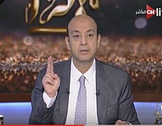 برنامج كل يوم 27-5-2017 عمرو اديب
