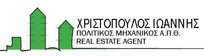 Ιωάννης Χριστόπουλος Διπλ. Πολιτικός Μηχανικός Α.Π.Θ