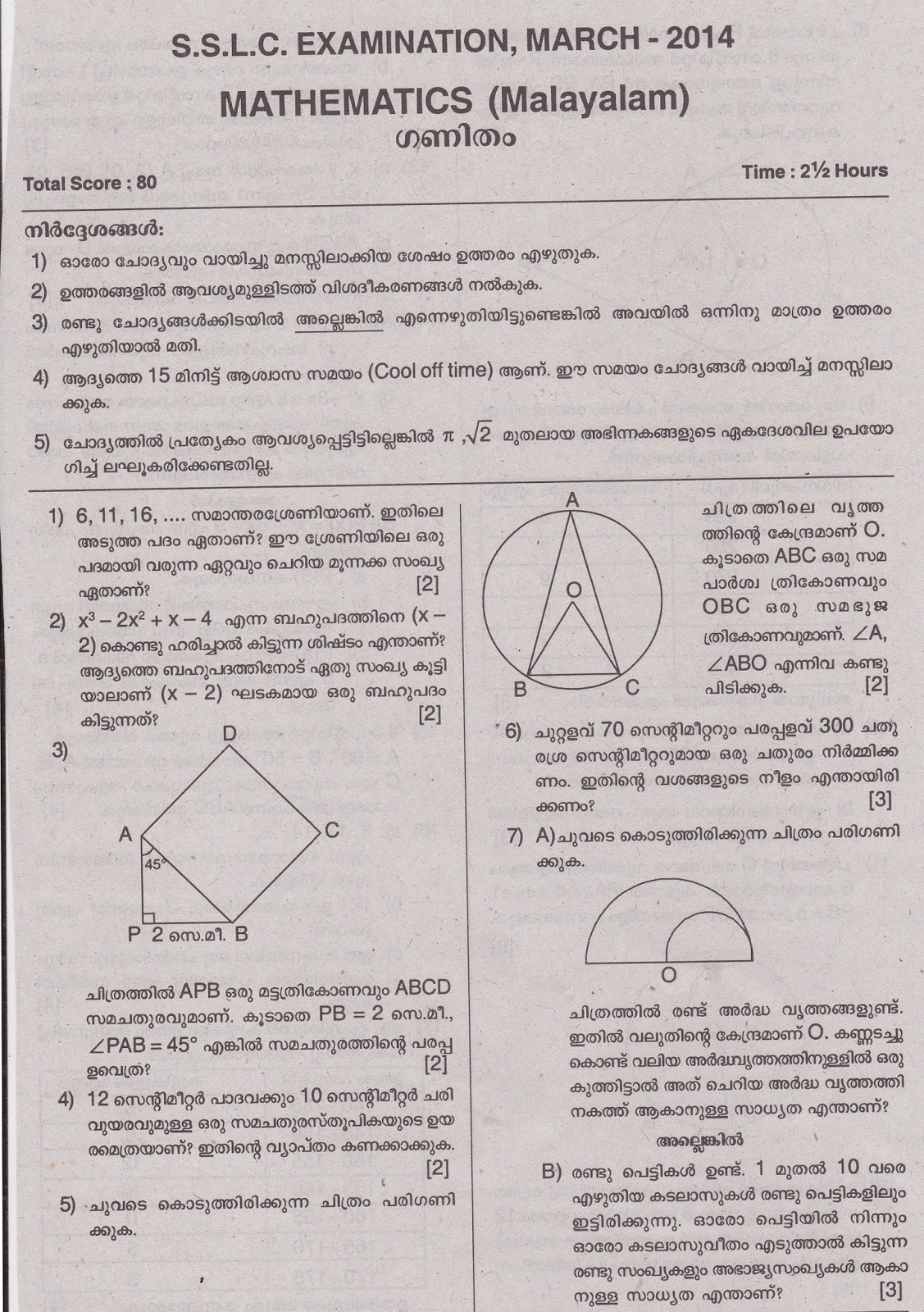 Sslc question paper sslc model question paper 2014 mathematics sslc model question papers mathematics malvernweather Image collections