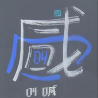 Calligraphic Experiments I