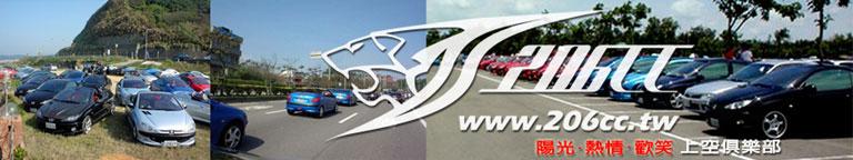 206cc Club (上空俱樂部) Web Site