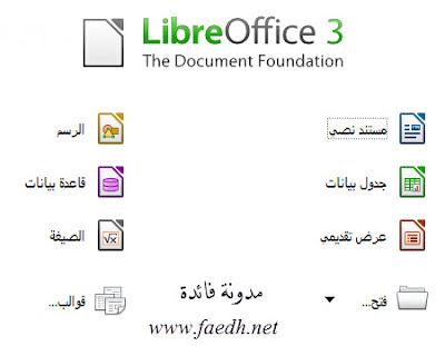 الاوفيس المجاني : برنامج ليبري أوفيس LibreOffice