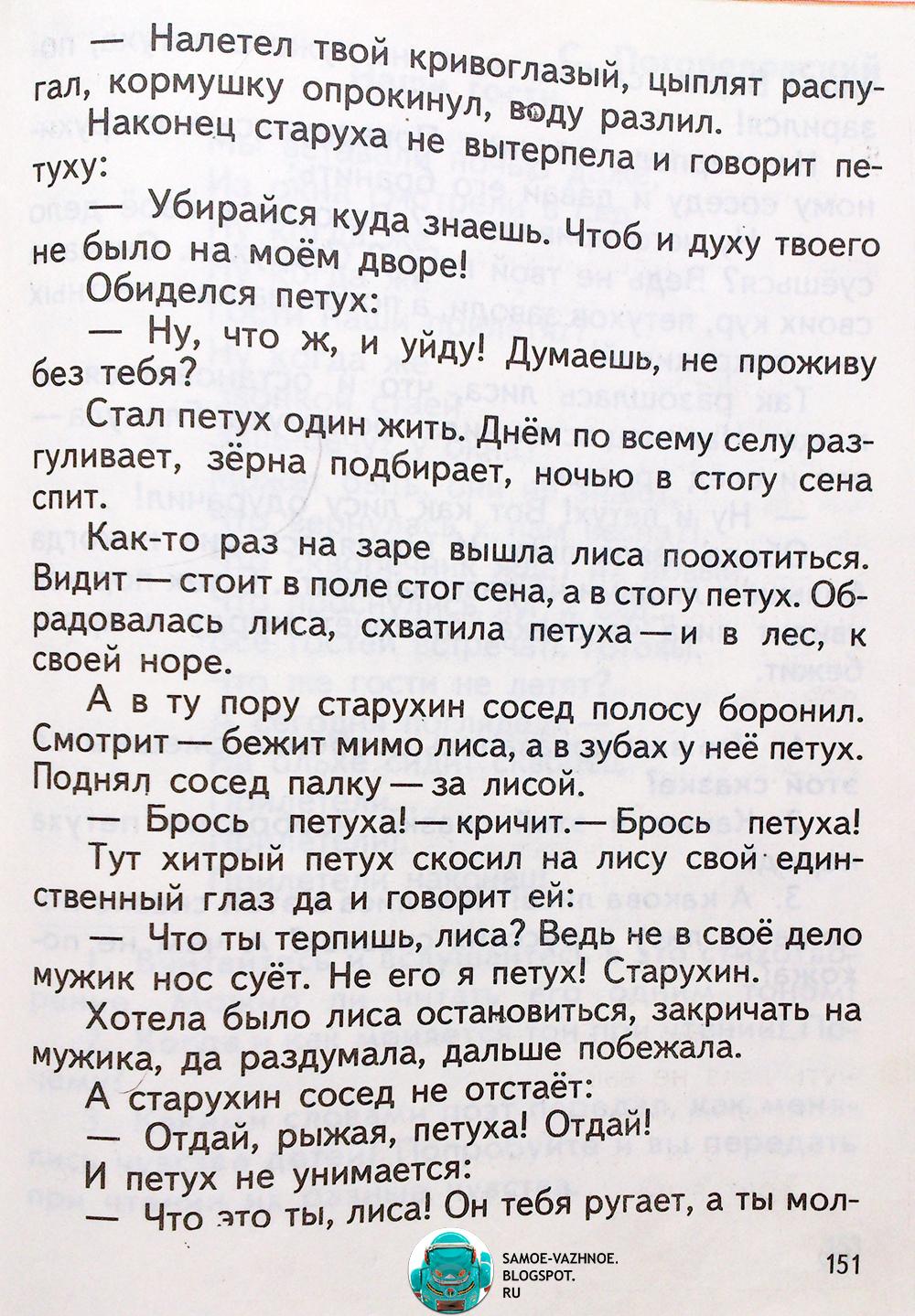 Совсетский школьный учебник читать онлайн