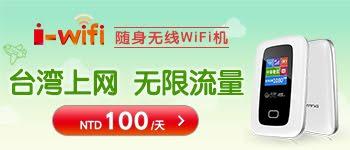 台湾智慧旅游服务i-wifi