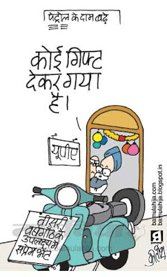 upa government, manmohan singh cartoon, petrol price hike, Petrol Rates, petrolium, congress cartoon, indian political cartoon