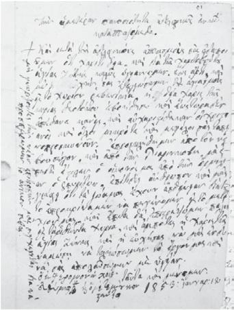Έγγραφο από το αρχείο της Ιεράς Μονής Βατοπεδίου Αγίου Όρους.