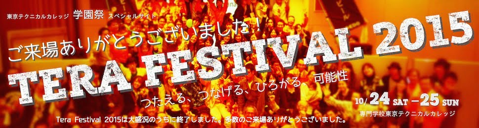 テラフェスティバル 2015