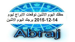 حظك اليوم الاثنين توقعات الابراج ليوم 14-12-2015 برجك اليوم الاثنين
