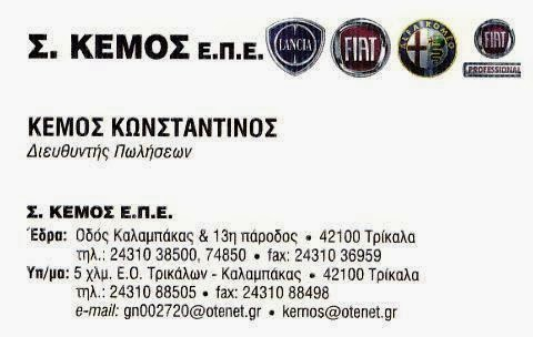 Σ.ΚΕΜΟΣ Ε.Π.Ε
