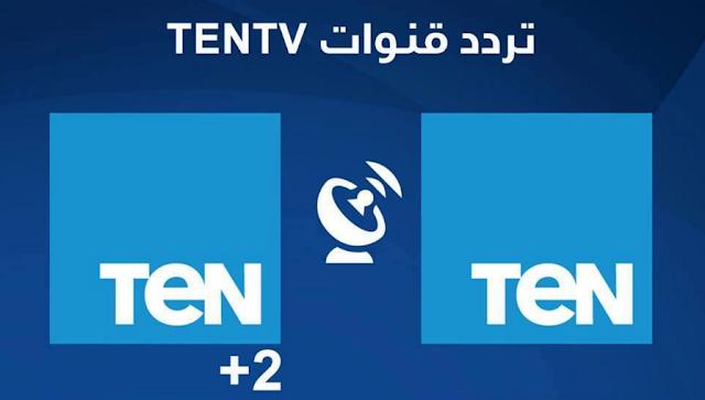 تردد قناة تن-Ten الجديد على النايل سات