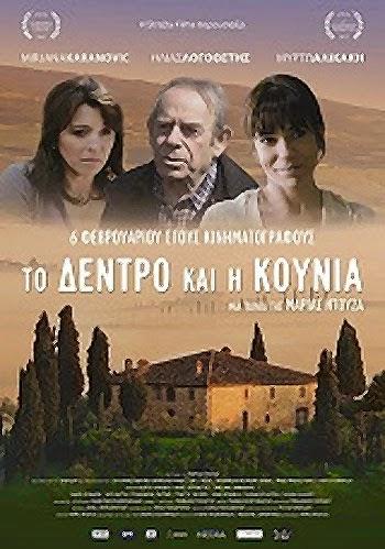 ΤΟ ΔΕΝΤΡΟ ΚΑΙ Η ΚΟΥΝΙΑ 2013 DVDRip  ταινιες online seires xrysoi greek subs