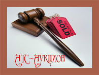 АТС аукцион
