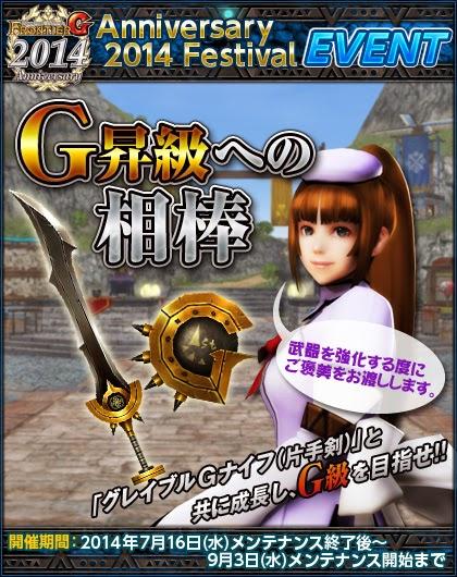 武器と共にG級への昇格を目指せ!! 「G昇級への相棒」開催!