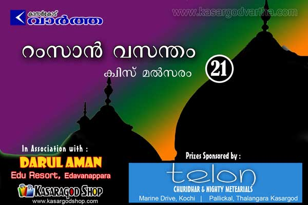 Ramzan vasantham Quiz competition