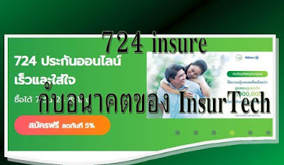 724 insure กับอนาคตของ InsurTech