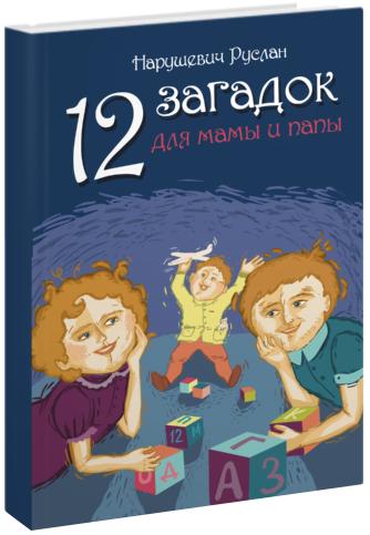 Нарушевич Руслан. 12 загадок для мамы и папы