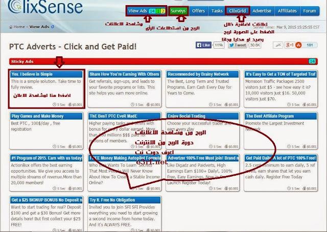 شرح موقع clixsense للربح من مشاهدة الاعلانات