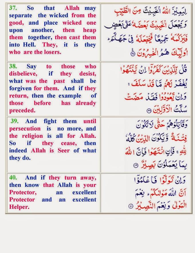 al quran bangla english & arabic pdf