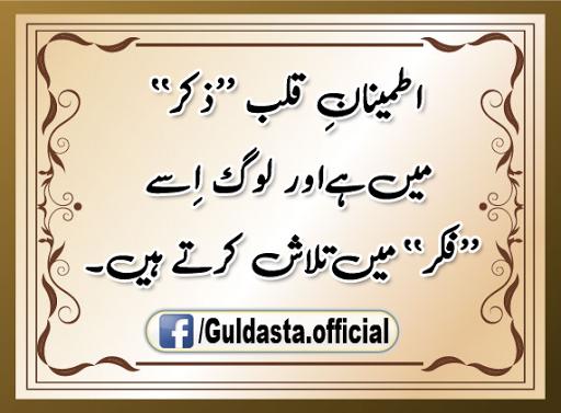aqwal e zareen in urdu,aqwal zareen in urdu,arabic to urdu,best urdu poetry,books in urdu,books urdu,daily urdu news,english to urdu,funny poetry in urdu,funny urdu poetry,ghazal,ghazal sms,golden words in urdu,history books in urdu,history of islam in urdu,holy quran,in urdu,islamic books,islamic books in urdu,islamic pictures,islamic poetry,islamic poetry in urdu,islamic videos,love shayari,love shayari urdu,love urdu poetry,naat video,news in urdu,novels in urdu,novels urdu,pakistan history,pakistan news urdu,pakistan urdu news,pakistan video,poetry sad,poetry sms,poetry urdu,poetry urdu love,poetry urdu sad,quran,quran online,romantic urdu poetry,sad ghazal,sad ghazal in urdu,sad poetry,sad poetry in english,sad poetry sms,sad urdu poetry,shairy urdu,shayari,shayari urdu,sms poetry,sms urdu,the holy quran,translate urdu to english,urdu,urdu akhbar,urdu alphabets,urdu books,urdu funny poetry,urdu ghazals,urdu language,urdu love poetry,urdu naat,urdu news,urdu newspapers,urdu poetry,urdu poetry love,urdu poetry sms,urdu quotes,urdu quran,urdu romantic poetry,urdu sad poetry,urdu shairy,urdu shayari,urdu sms,urdu to english,urdu to urdu dictionary,urdu translation,urdu writing