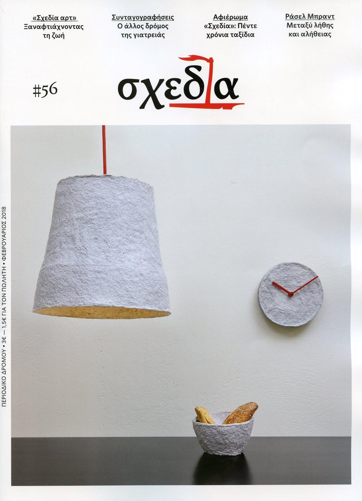 """Το νέο τεύχος του περιοδικού """"σχεδία"""" [τ.56-Φεβρουάριος 2018"""