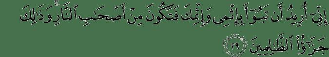 Surat Al-Maidah Ayat 29