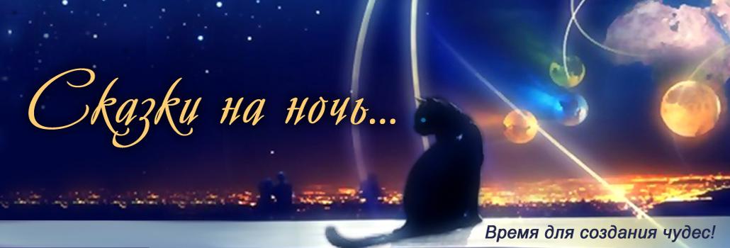 Сказки на ночь...