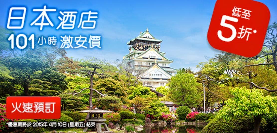 Hotels .com【激安儕】101小時「日本酒店」優惠,低至5折,仲有折扣代碼,額外享92折。