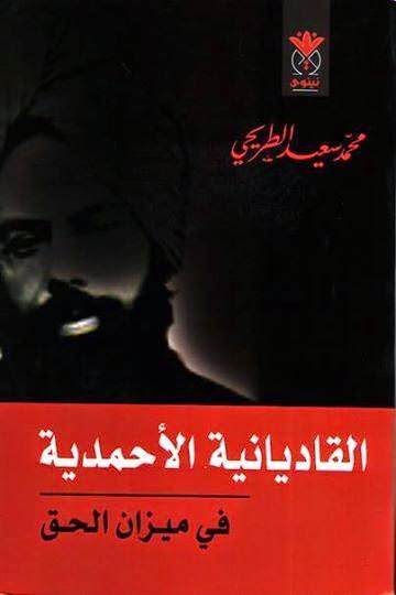 القاديانية الأحمدية في ميزان الحق - محمد سعيد الطريحي pdf