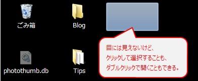 目視することはできないが、クリックして選択することも、ダブルクリックでフォルダを開くこともできる