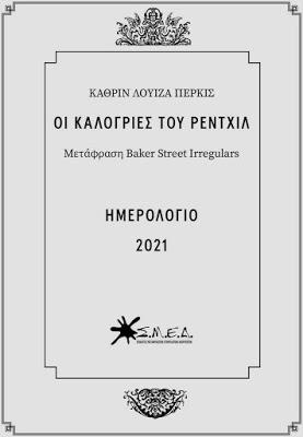 ΤΟ ΗΜΕΡΟΛΟΓΙΟ 2021 ΤΟΥ ΣΜΕΔ