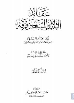 حمل كتاب عقائد الثلاث و سبعين فرقة - أبي محمد اليمني