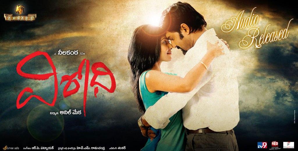 Virodhi Hindi Movie MP3 Songs Download