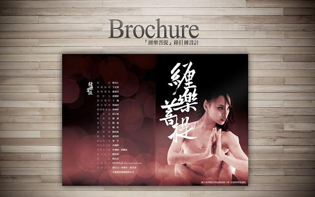 纏樂菩提-節目冊封面封底 Brochure