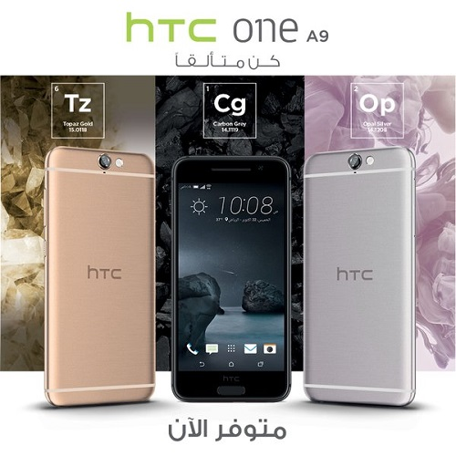HTC-One-A9-mobile-Available-Saudi-Arabia-UAE