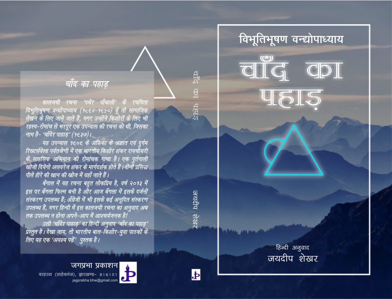 एडवेंचर: चाँद का पहाड़: विभूतिभूषण वन्द्योपाध्याय
