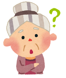 おばあさんの表情のイラスト「はてな」