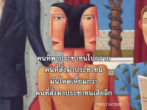 คนที่พาประชาชนไปกราบคนที่สั่งฆ่าประชาชน