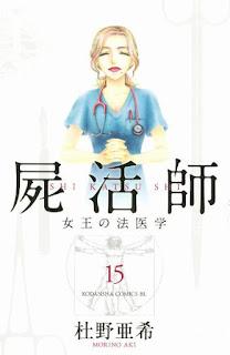 [杜野亜希] 屍活師 女王の法医学 第01-15巻