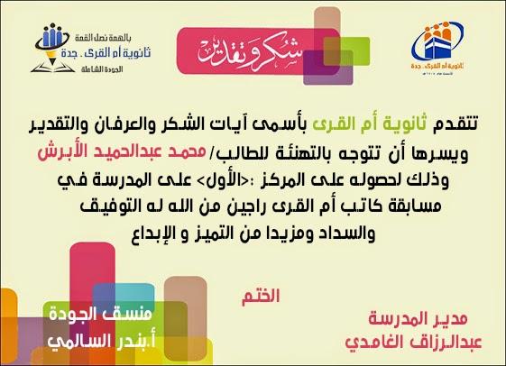 الجودة والبيئة المدرسية - بقلم محمد الأبرش