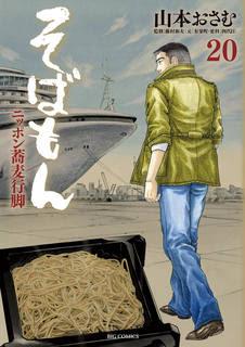 [山本おさむ] そばもん ニッポン蕎麦行脚 第01-20巻
