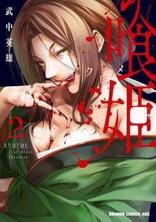 [武中英雄] 喰姫-クヒメ- 第01-02巻