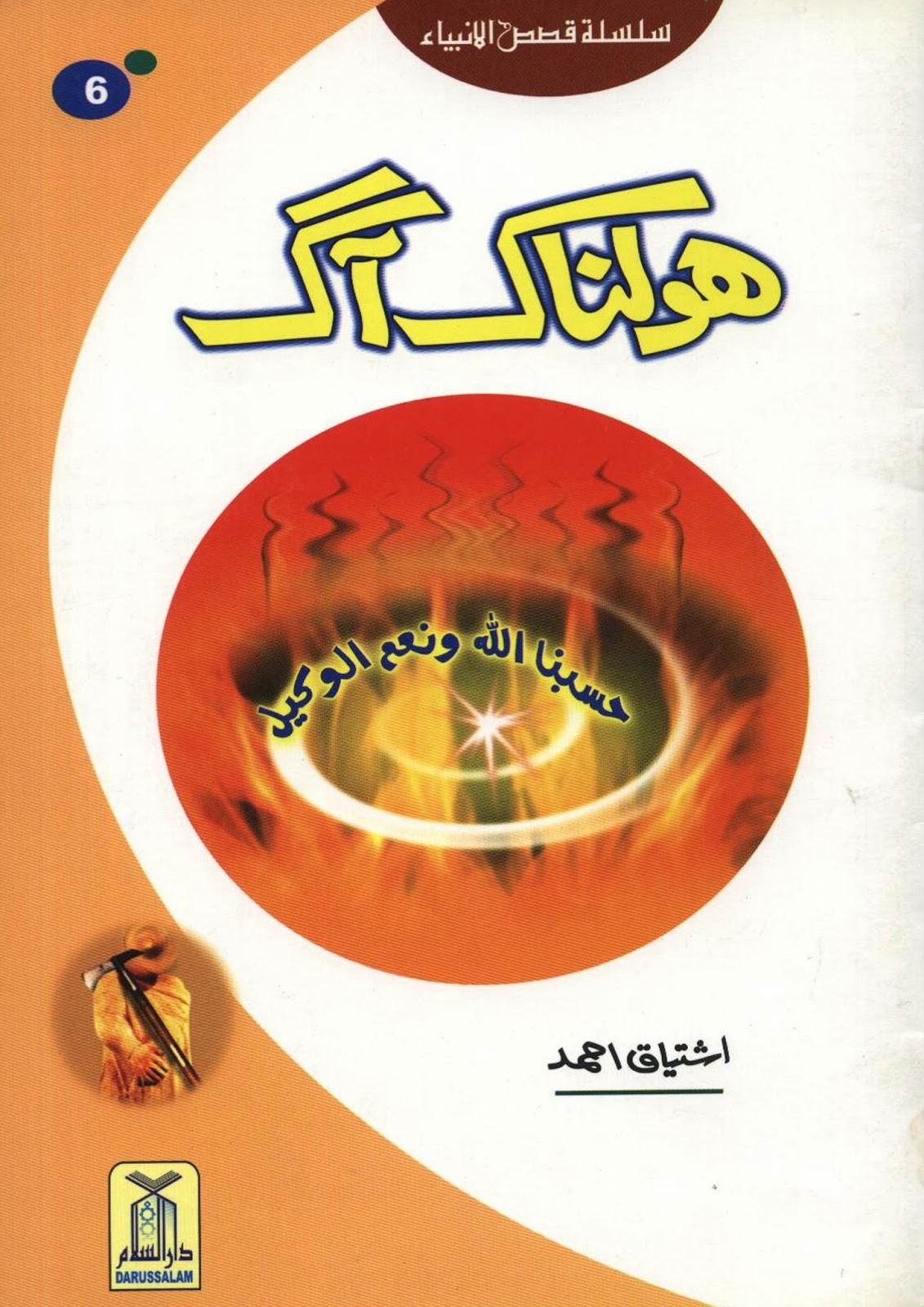http://urduguru1.blogspot.com/2014/03/hol-naak-aagh-ibrahim-as.html