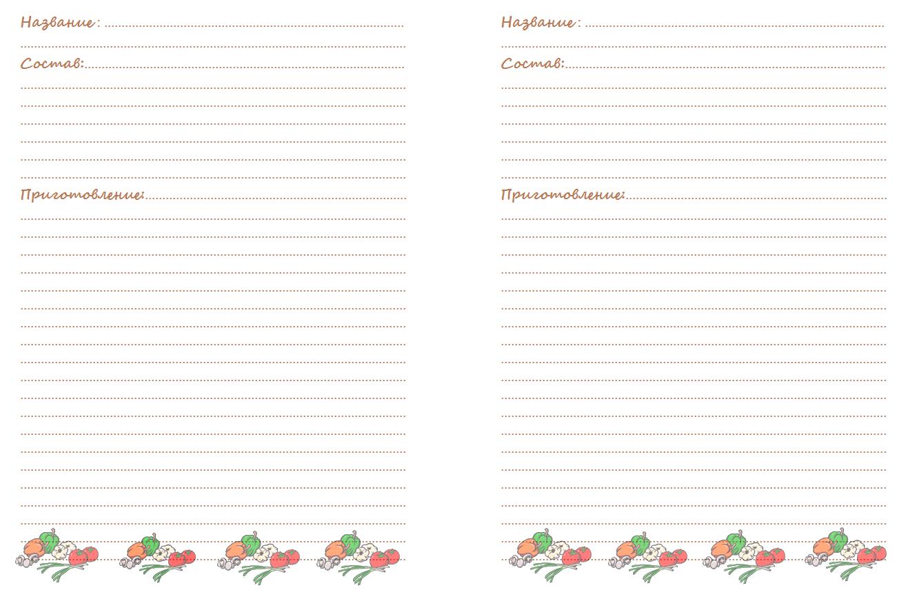 Листы шаблоны для открыток 120
