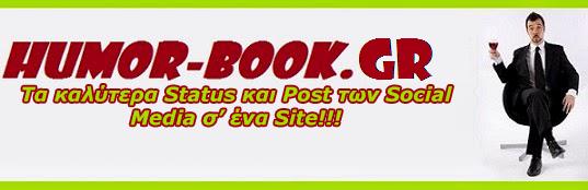 humor-book.gr