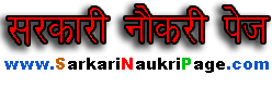 Sarkari Naukri Page™ | Employment News | Rojgar Samachar | Government Job | Recruitment | Vacancy