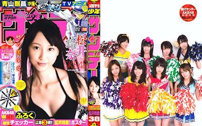 Shonen Sunday 2011 No.38