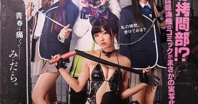 The Torture Club (2014) BluRay Subtitle Indonesia