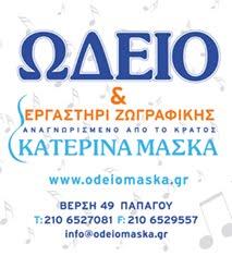 ΩΔΕΙΟ & ΕΡΓΑΣΤΗΡΙ ΖΩΓΡΑΦΙΚΗΣ ΚΑΤΕΡΙΝΑ ΜΑΣΚΑ