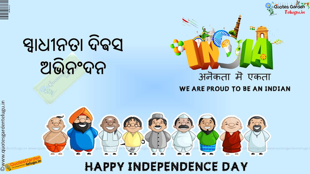 Best Independeceday Greetings Hdimages in oriya 857